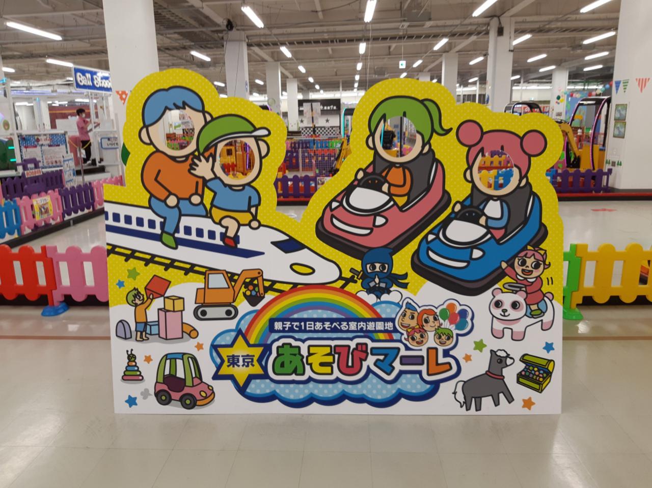 親子で1日中遊び放題の室内遊園地... 東京都八王子市別所の「東京あそびマーレ」