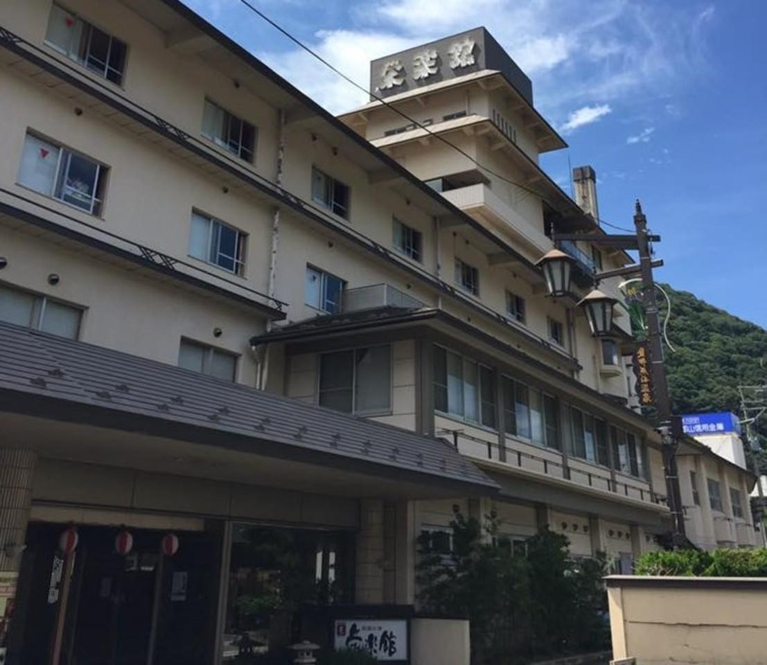 福島県磐梯熱海温泉の『萩姫の湯 栄楽館』