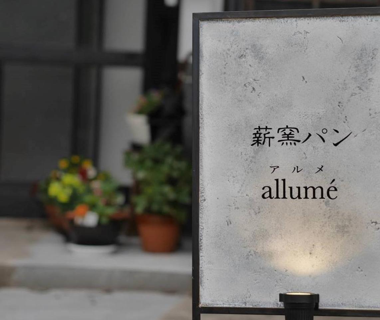 築90年の古民家をリノベ...島根県雲南市木次町寺領の『薪窯パン アルメ』
