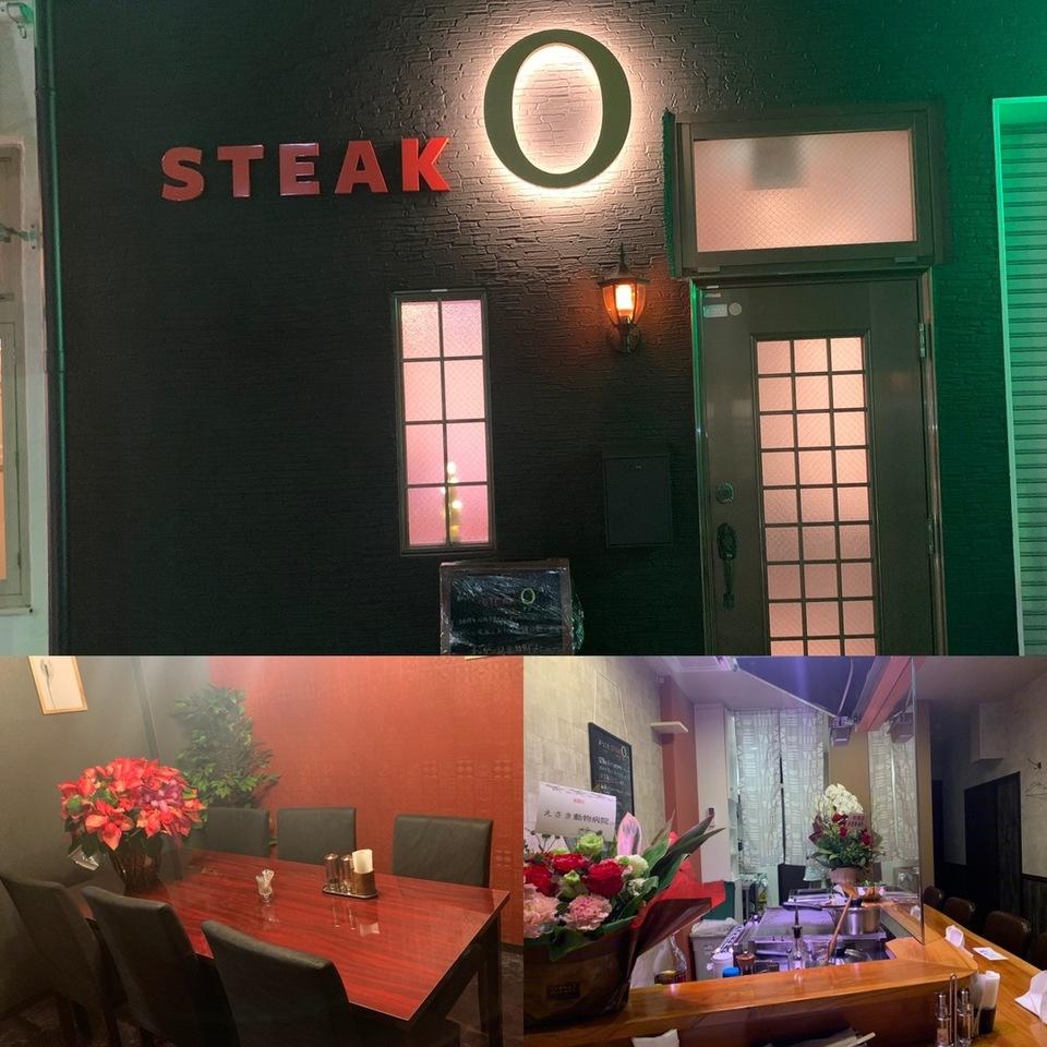 19.12.7 OPEN! ステーキは格安?! 八戸市『STEAK O (ステーキ オー)』