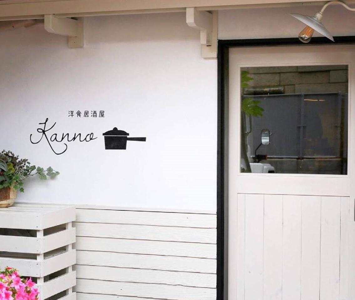 福島市新町に洋食居酒屋「kanno」オープン!