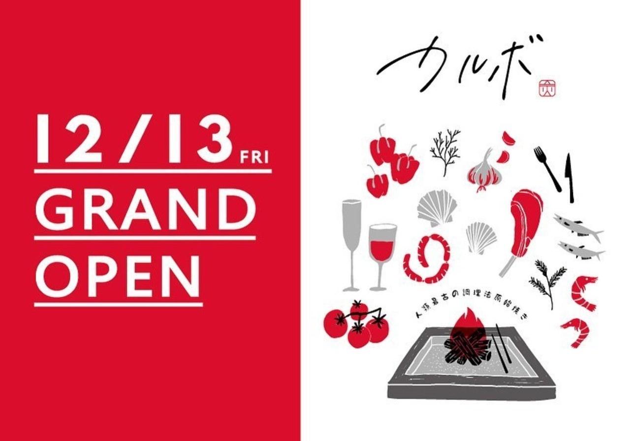 スペイン料理パブロ姉妹店...東京都目黒区鷹番3丁目に洋食居酒屋「カルボ」オープン