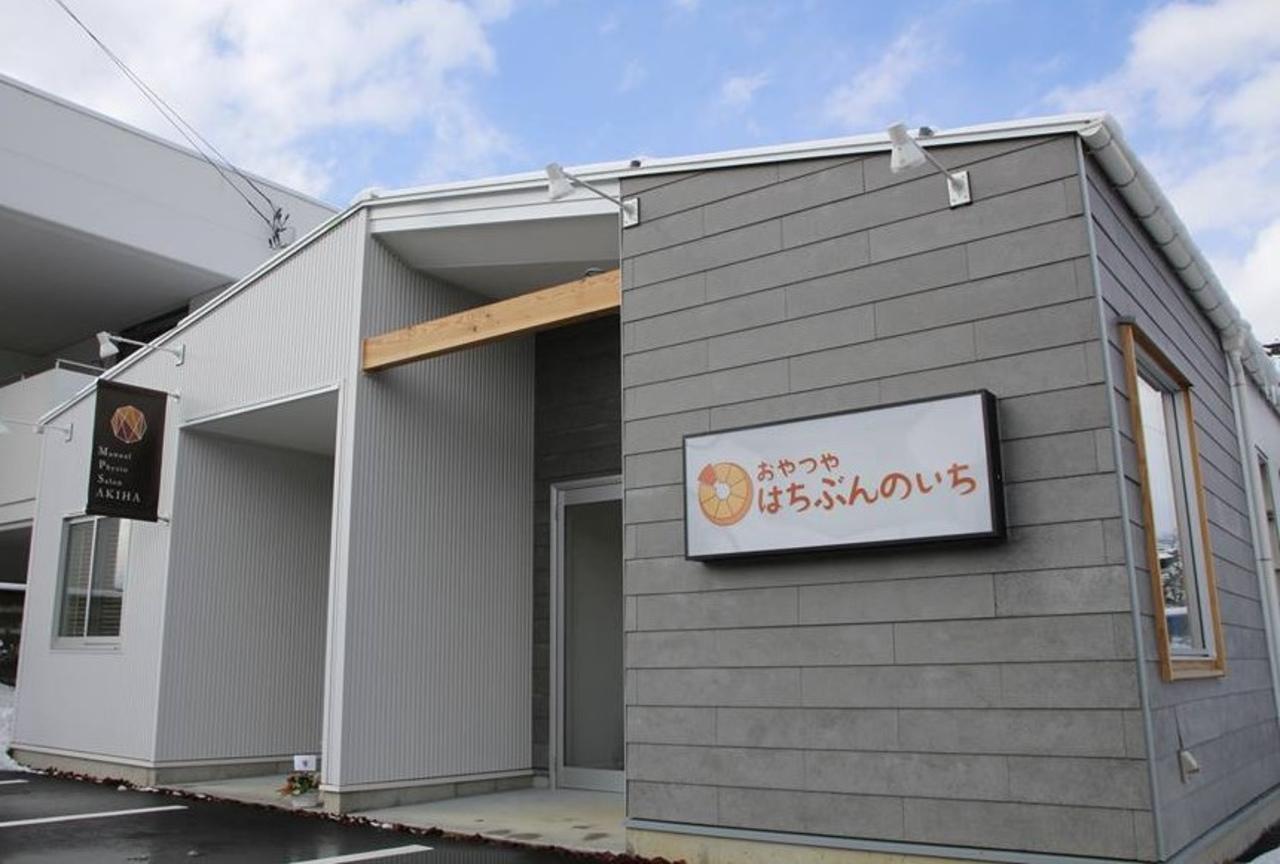 新潟市秋葉区新津本町4丁目に「おやつや はちぶんのいち」がプレオープンされたようです。
