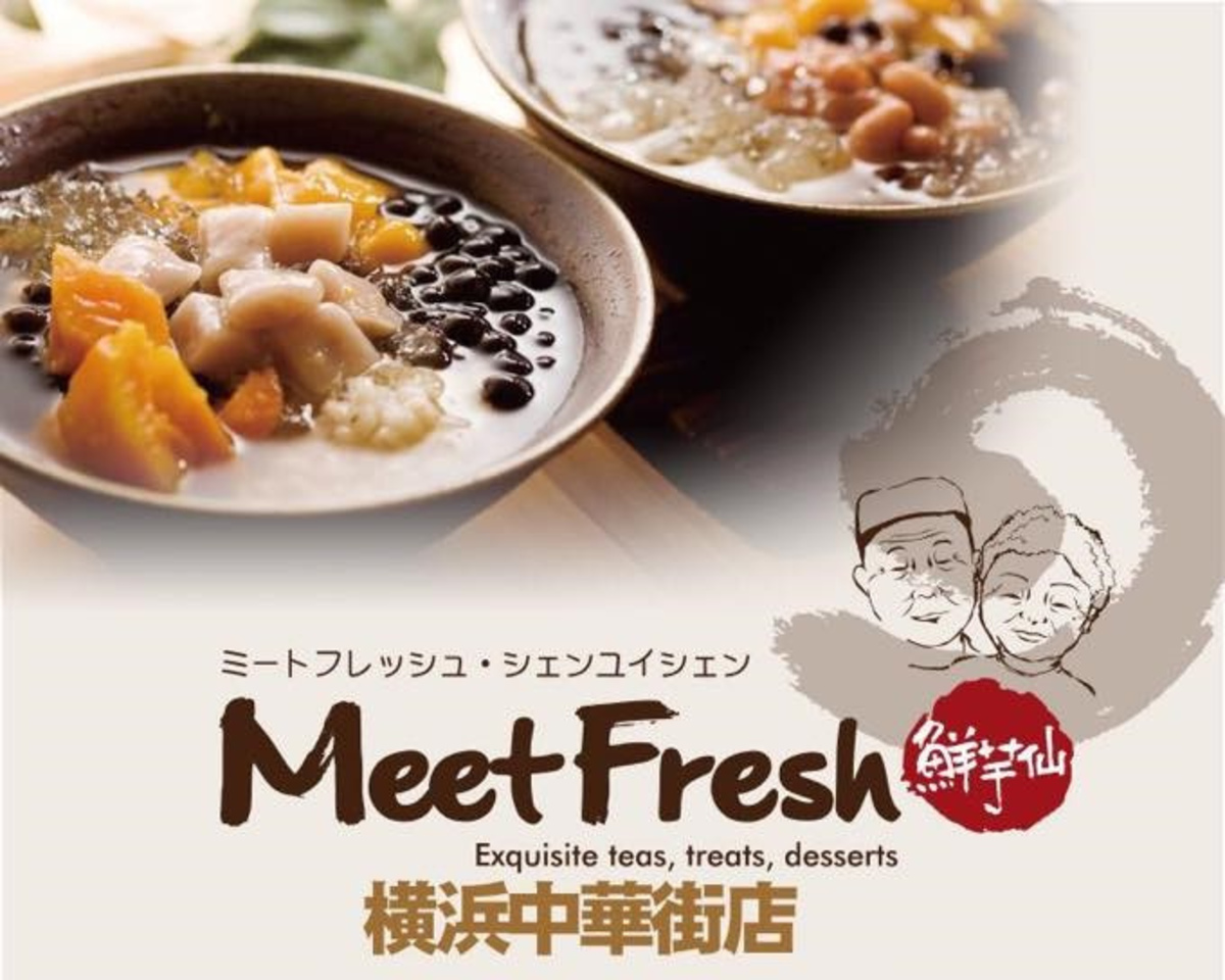元町・中華街駅近くに「Meetfresh鮮芋仙 横浜中華街店」OPEN!