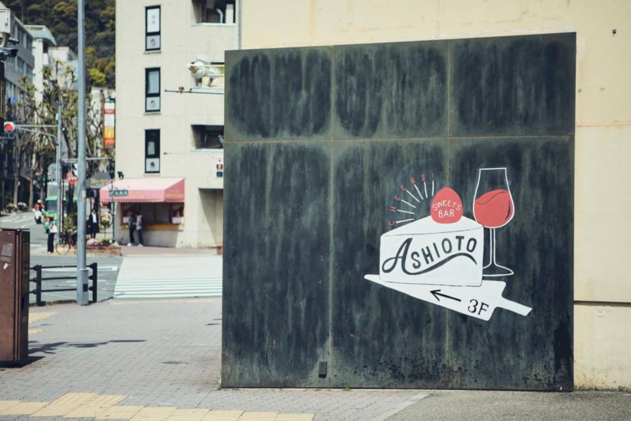 神戸市中央区加納町に老舗洋菓子店とタイアップした「スイーツBAR 足音」が4月27日オープン!