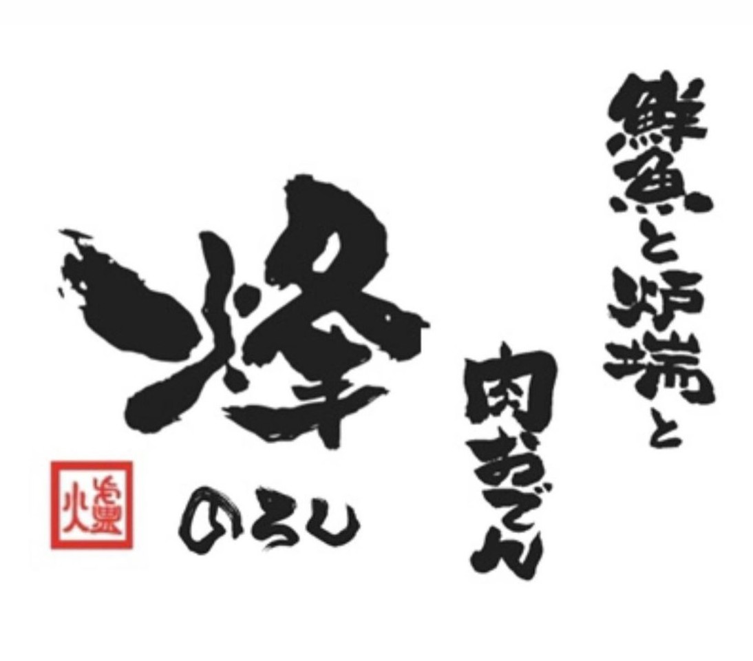 東京都新宿区新宿3丁目に「鮮魚と炉端と肉おでん 烽」が昨日グランドオープンされたようです。