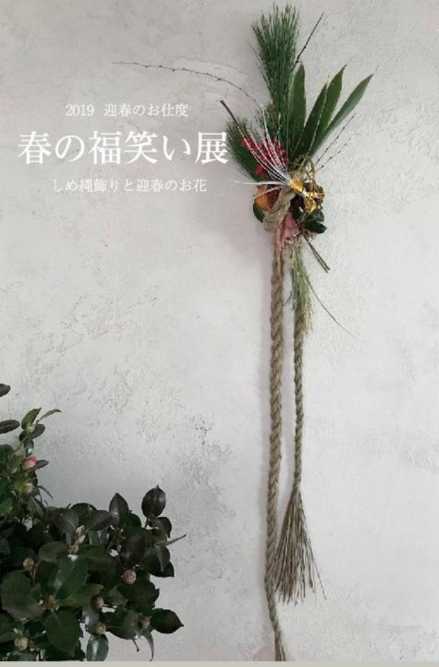 12月22日から開催!!!『春の福笑い展』しめ縄飾りと迎春のお花