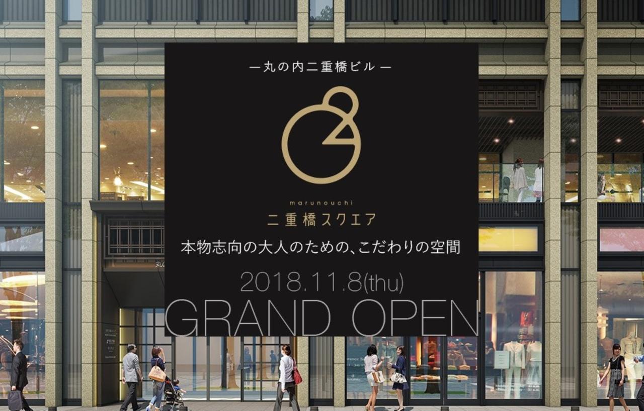 丸の内二重橋ビルの商業ゾーン「二重橋スクエア」11月8日グランドオープン!