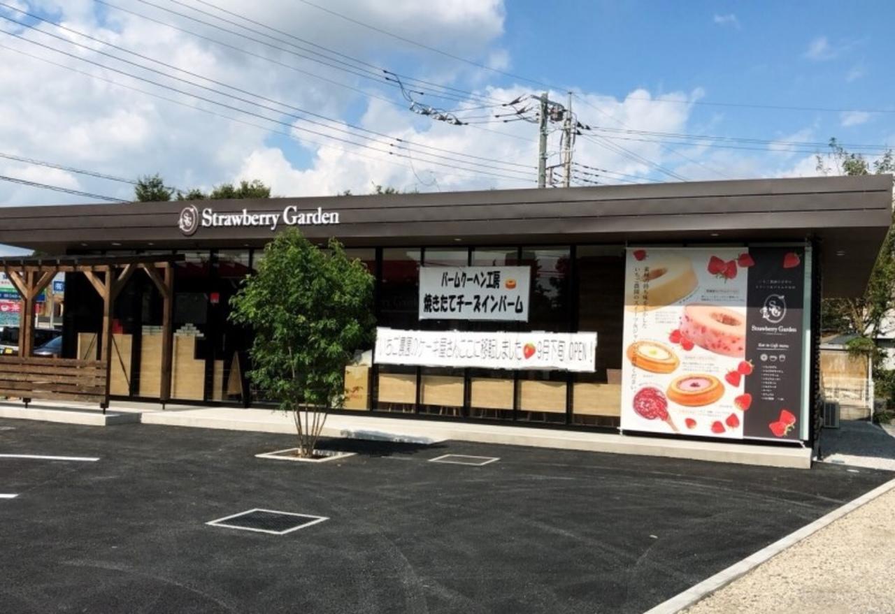 いちご農園のケーキ屋さん...毛呂山町西大久保に『苺の里 ストロベリーガーデン』プレオープン