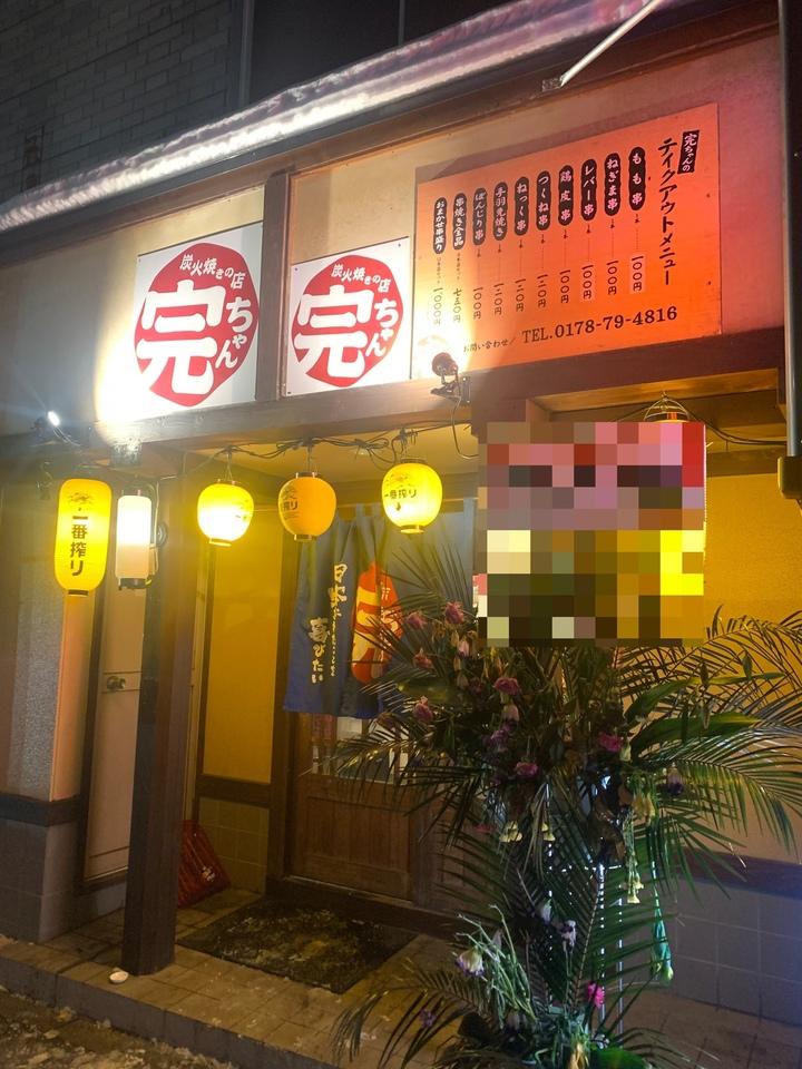 【青森県八戸市】 「炭火焼きの店 完ちゃん」 21.1.12 移転オープンしました!