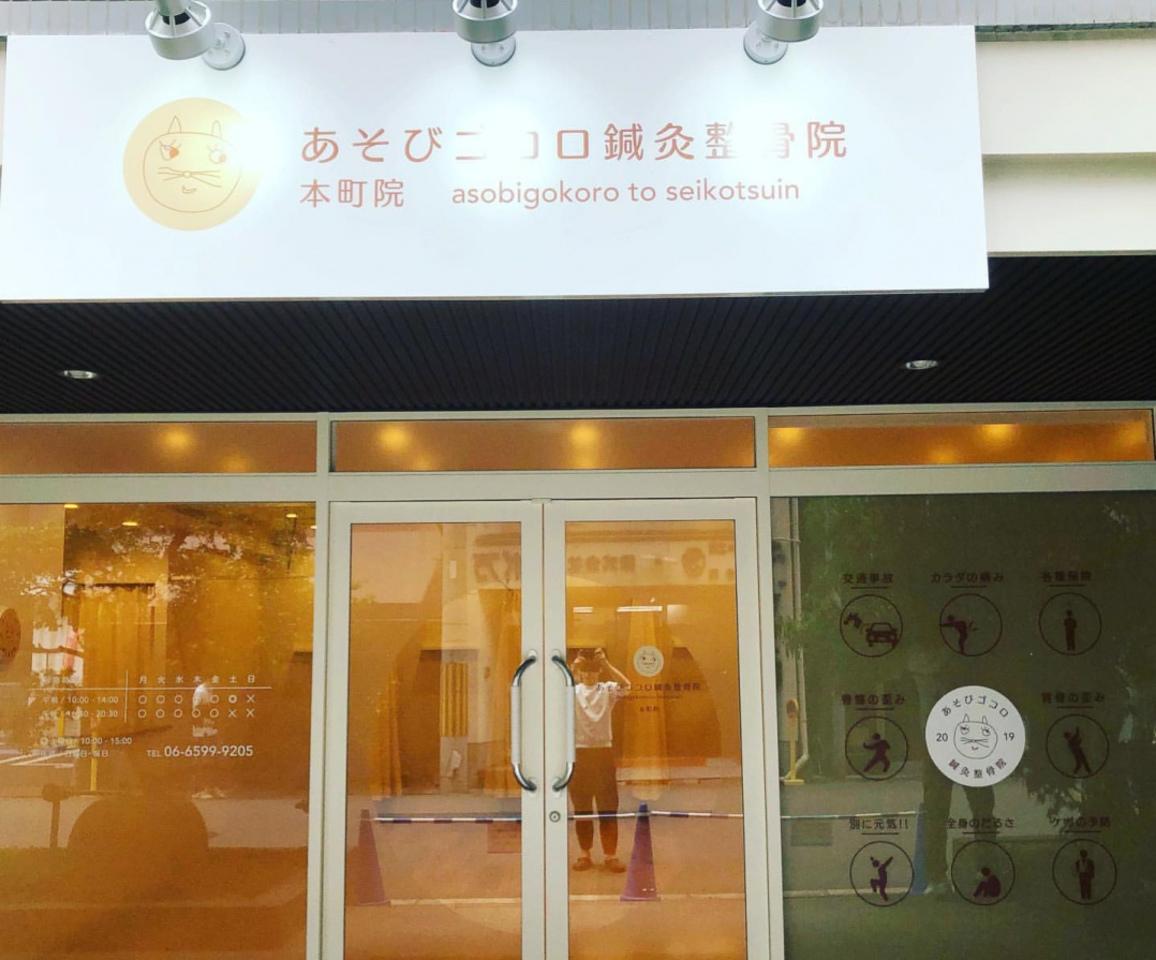 祝!6/10open『あそびゴコロ鍼灸整骨院』(大阪市西区)