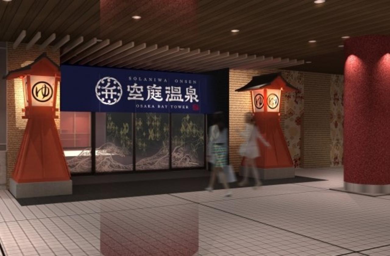大阪弁天町駅直結の温泉型テーマパーク「空庭温泉 大阪ベイタワー」来年2月26日グランドオープン!