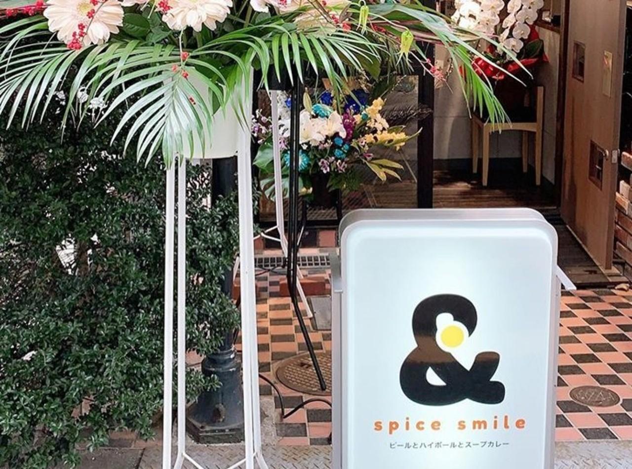 スープカレーとビールとハイボール...東京都新宿区荒木町に「スパイス&スマイル」本日グランドオープン