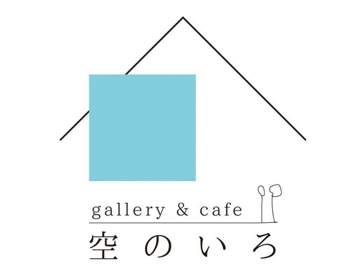 祝!3/10~PreOpen『空のいろ』gallery&cafe(福岡市中央区)