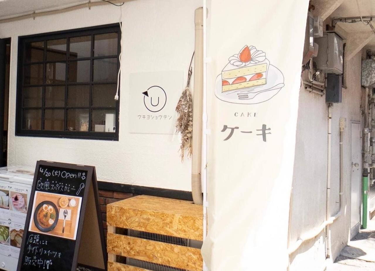 祝!4/20.GrandOpen『ウキヨショウテン』自然食品店&カフェ(福岡県久留米市)