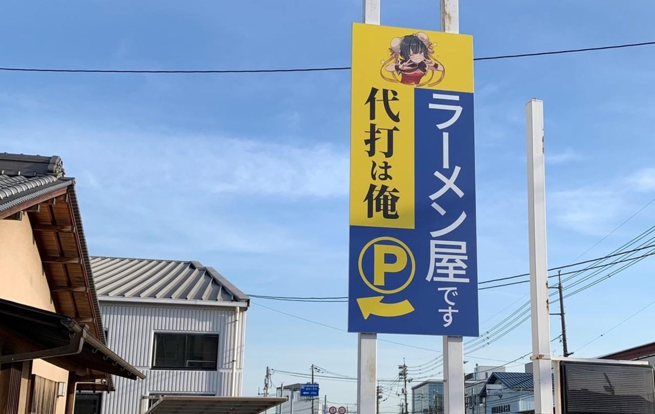 岡山県岡山市北区今保にラーメン店「ラーメン酔拳 代打は俺」が明日オープンのようです。