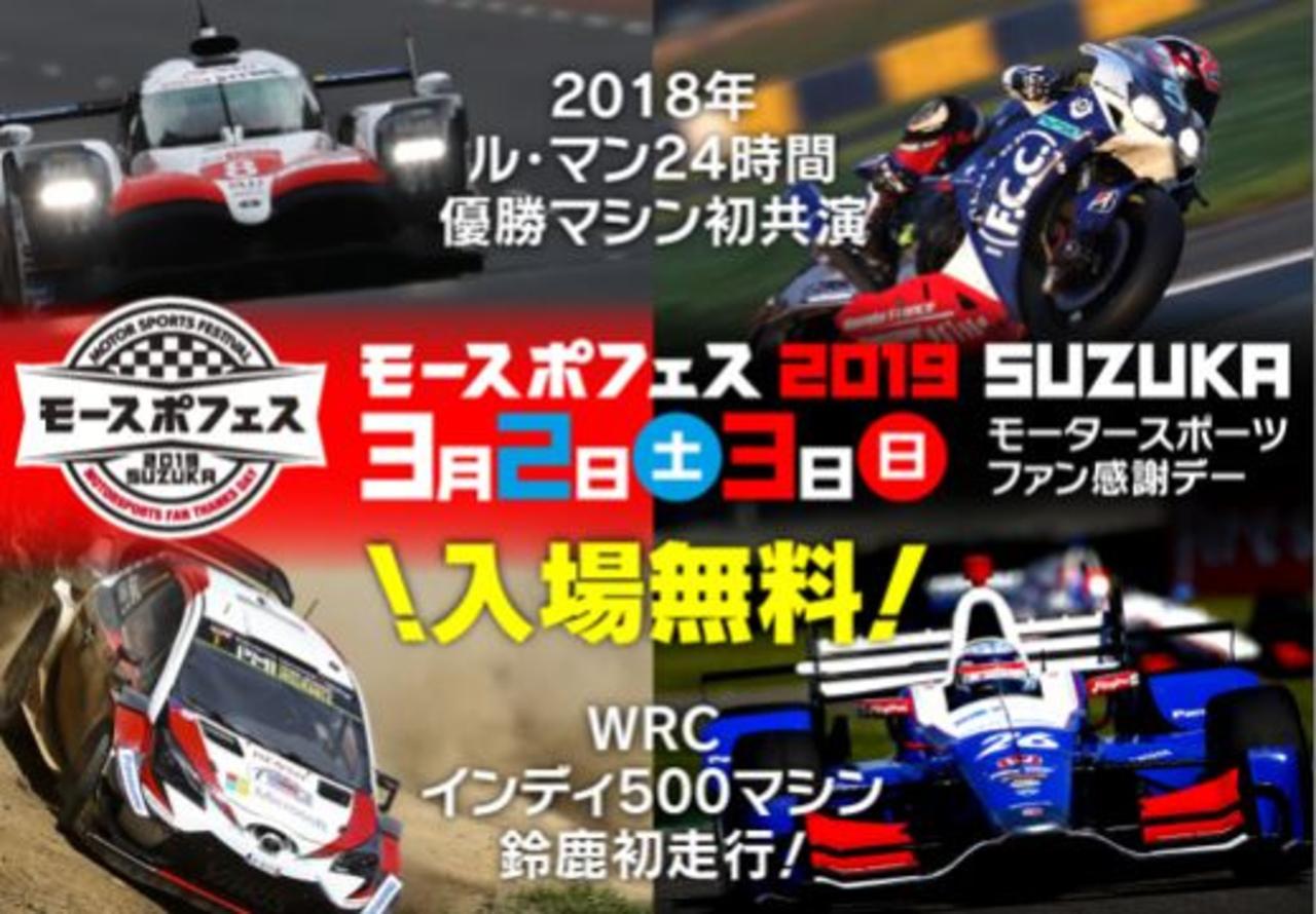 モースポフェス2019 SUZUKA モータースポーツファン感謝デー
