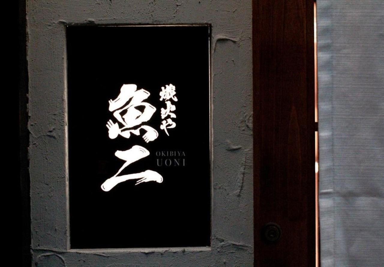 臨場感ある特別な時間...福岡県北九州市小倉北区魚町2丁目に「熾火や魚二」12/18オープン