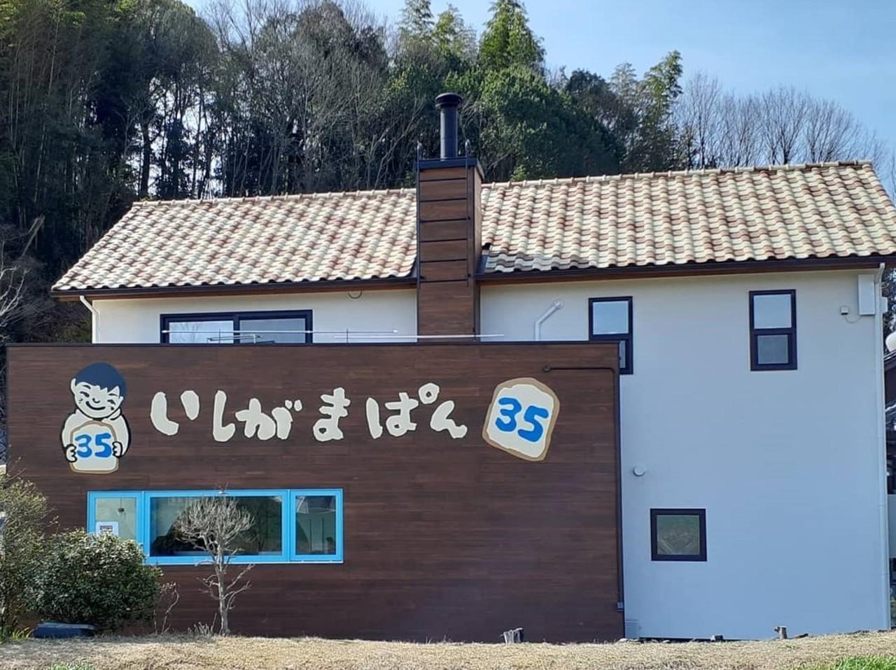 祝!3/6.GrandOpen『いしがまぱん35』カフェ(香川県綾歌郡)