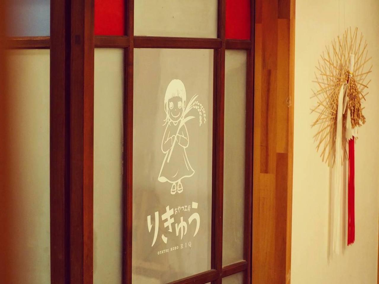 福岡県福津市若木台5丁目に「おやつ工房りきゅう」が昨日オープンされたようです。