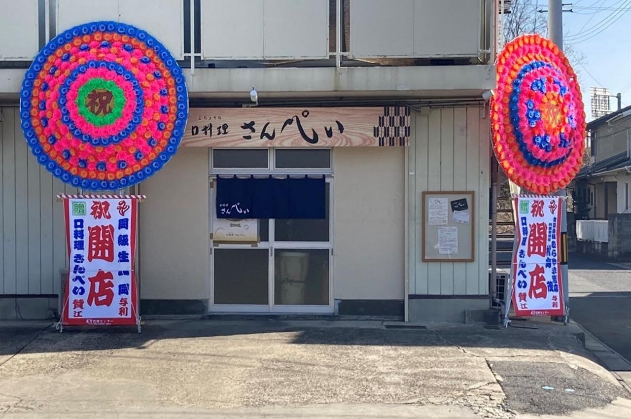 福島県郡山市富田町字向山に和食屋「口料理 さんぺい」が2/13にオープンされたようです。