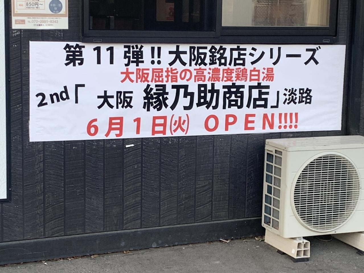 【八戸市】『プレミアムラーメン八戸』大阪銘店シリーズ 「縁乃助商店」が 21.6.1〜出店しています