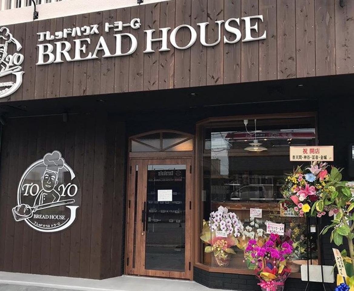 沖縄県宜野湾市我如古に「ブレッドハウスTOYO-G宜野湾店」が明日グランドオープンされるようです。