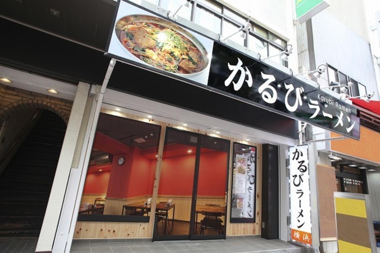 祝!4/24open『かるびラーメン横浜』(横浜市中区)