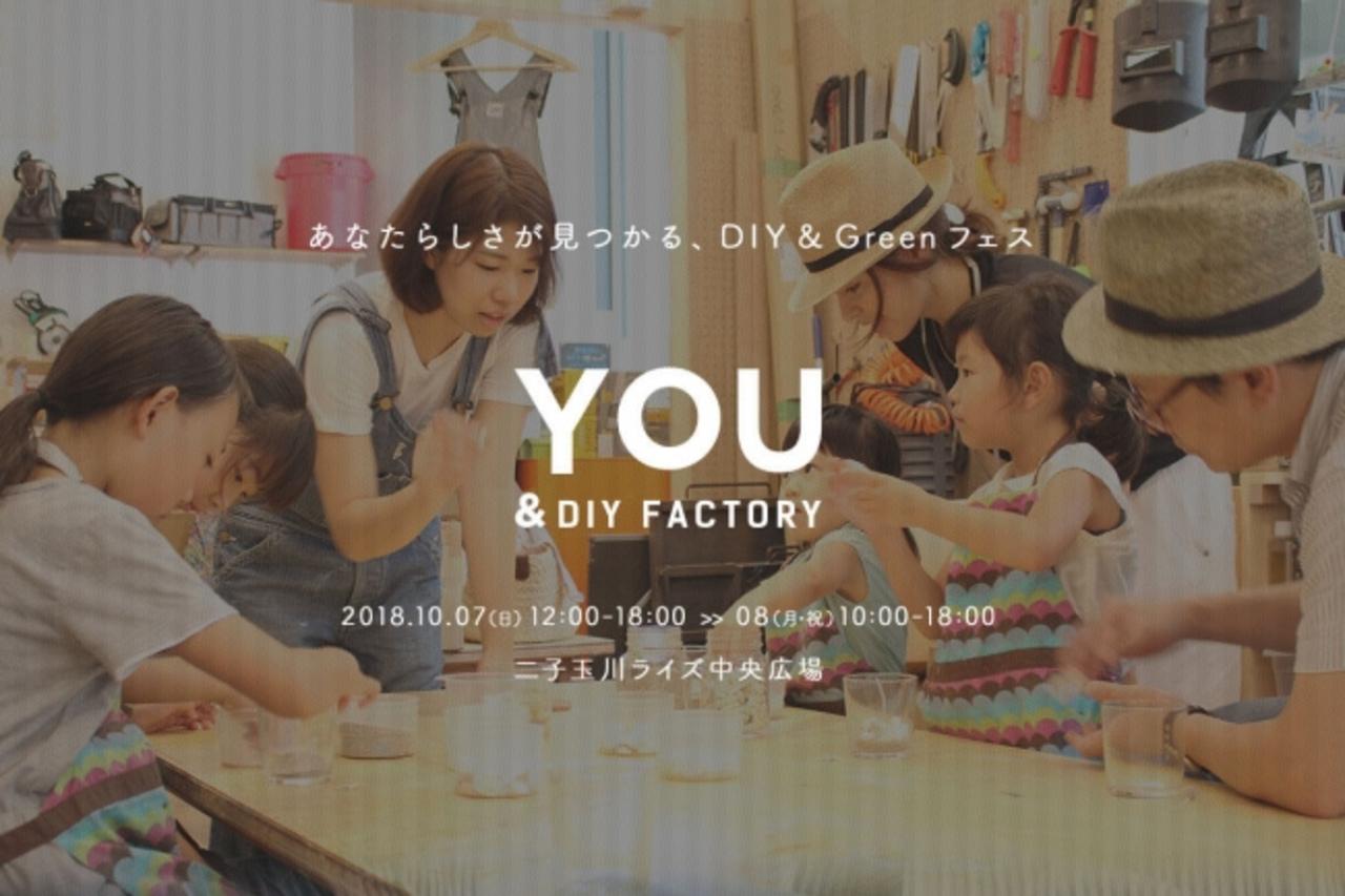 DIY&Greenフェス「YOU&DIY FACTORY」本日と明日 二子玉川ライズで開催中!