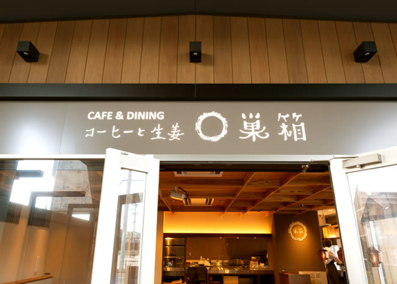 健康と地産地消...TauT阪急洛西口高架下にコーヒーと生姜「巣箱」本日オープン