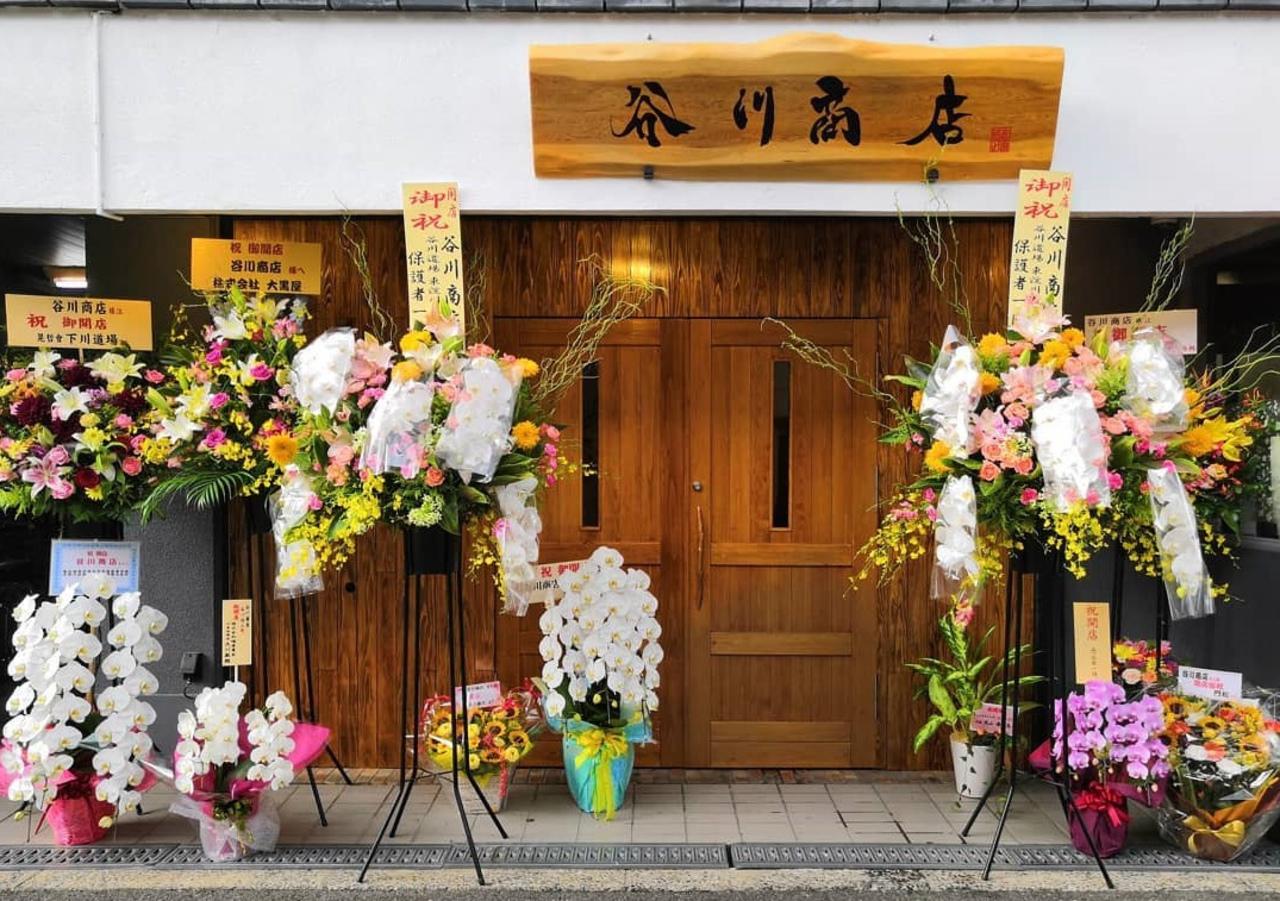 大阪市東淀川区大桐1丁目に創作料理のお店「谷川商店」がオープン!