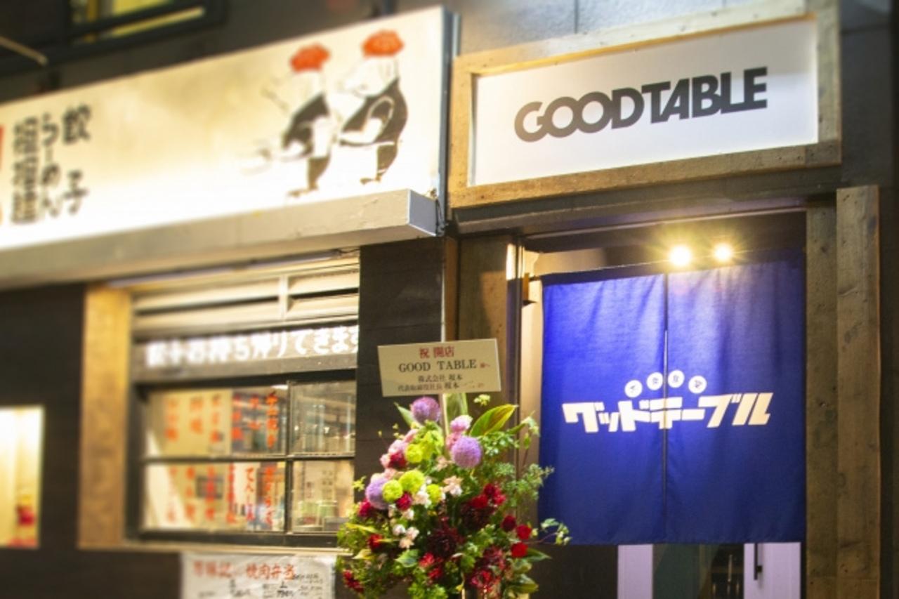 東京都目黒区青葉台1丁目に大衆食堂「GOOD TABLE 中目黒店」本日オープン!