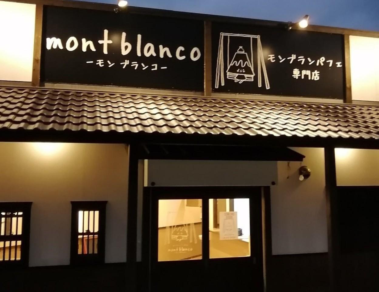 祝!11/14open『モンブランコ』モンブランパフェ専門店(奈良県香芝市)