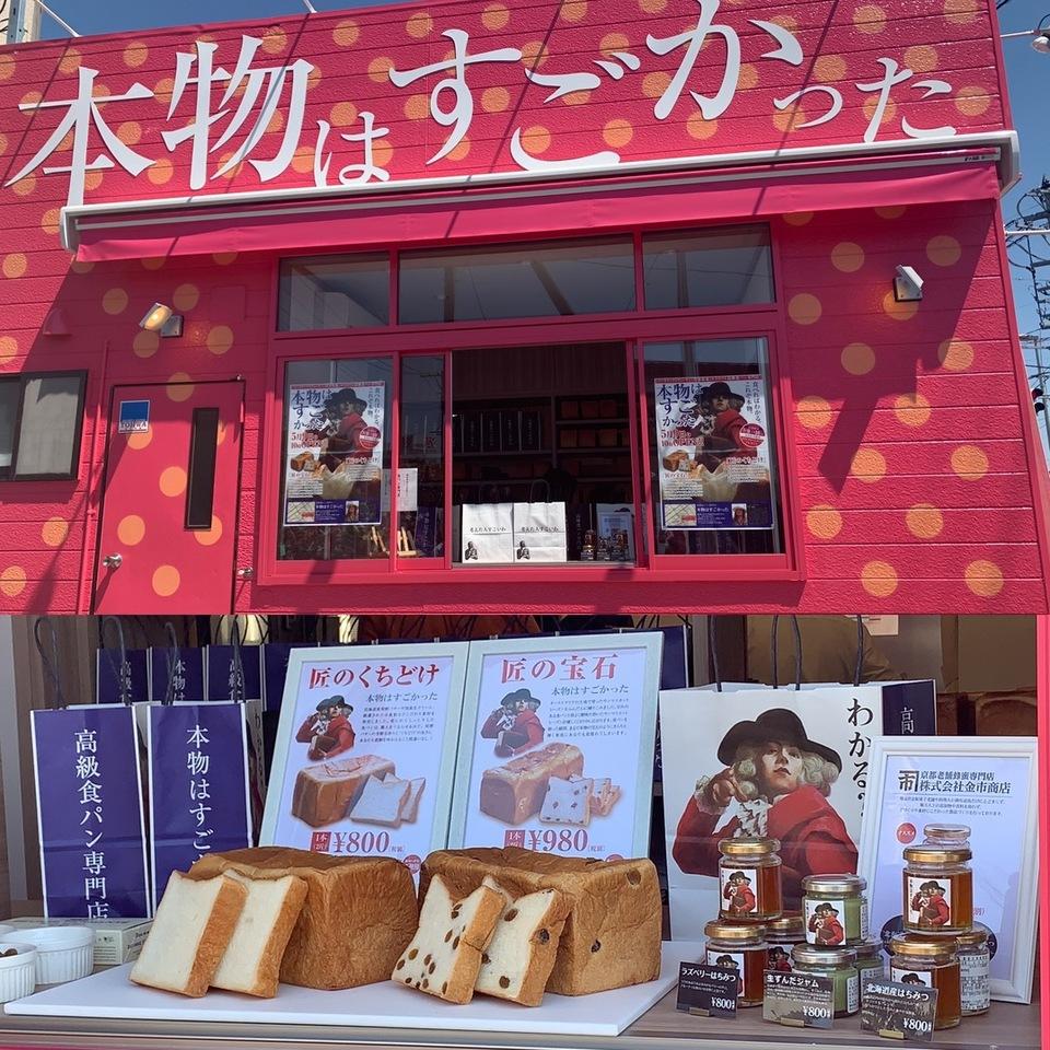 6/30更新!ジャム追加!八戸市 高級食パン専門店「本物はすごかった」5月9日オープンしました!