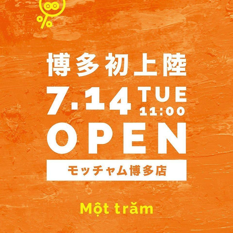 福岡県福岡市博多区博多駅中央街に生タピオカ専門店「モッチャム博多店」が本日オープンのようです。