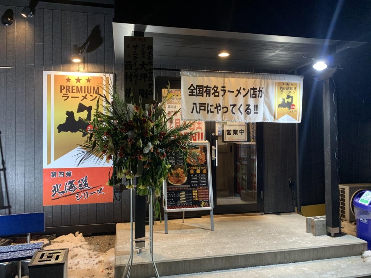 全国各地のラーメンが味わえる!?八戸市『プレミアムラーメンin八戸』北海道シリーズ開催中!
