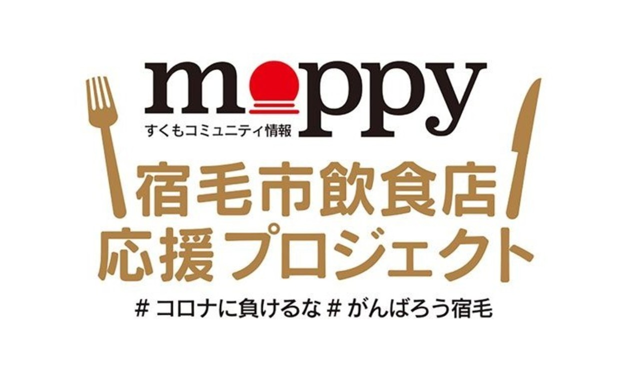 高知県宿毛市の飲食店応援プロジェクト「MOPPY」