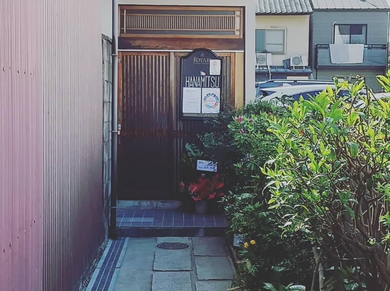 イタリアンと日本チーズ...京都市上京区室町通上立売上ル室町頭町に「ハナミツ」昨日オープン