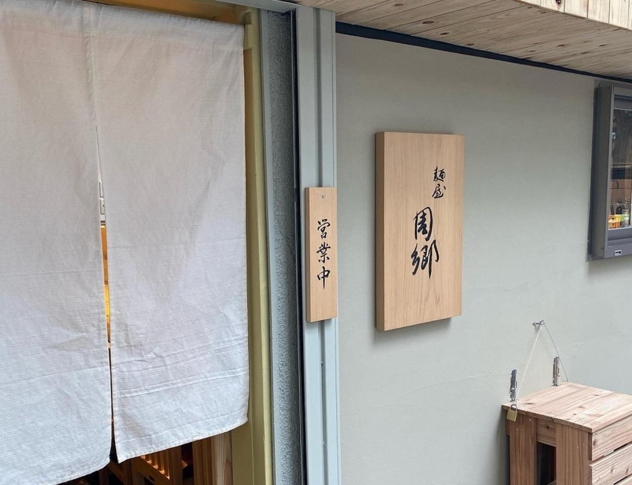 東京都港区新橋4丁目につけ麺専門店「麺屋周郷」が本日オープンのようです。