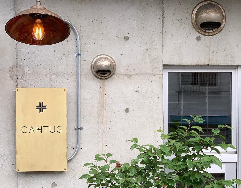心と身体に優しい美味しさ...北海道札幌市中央区南6条西23丁目の「カントス」