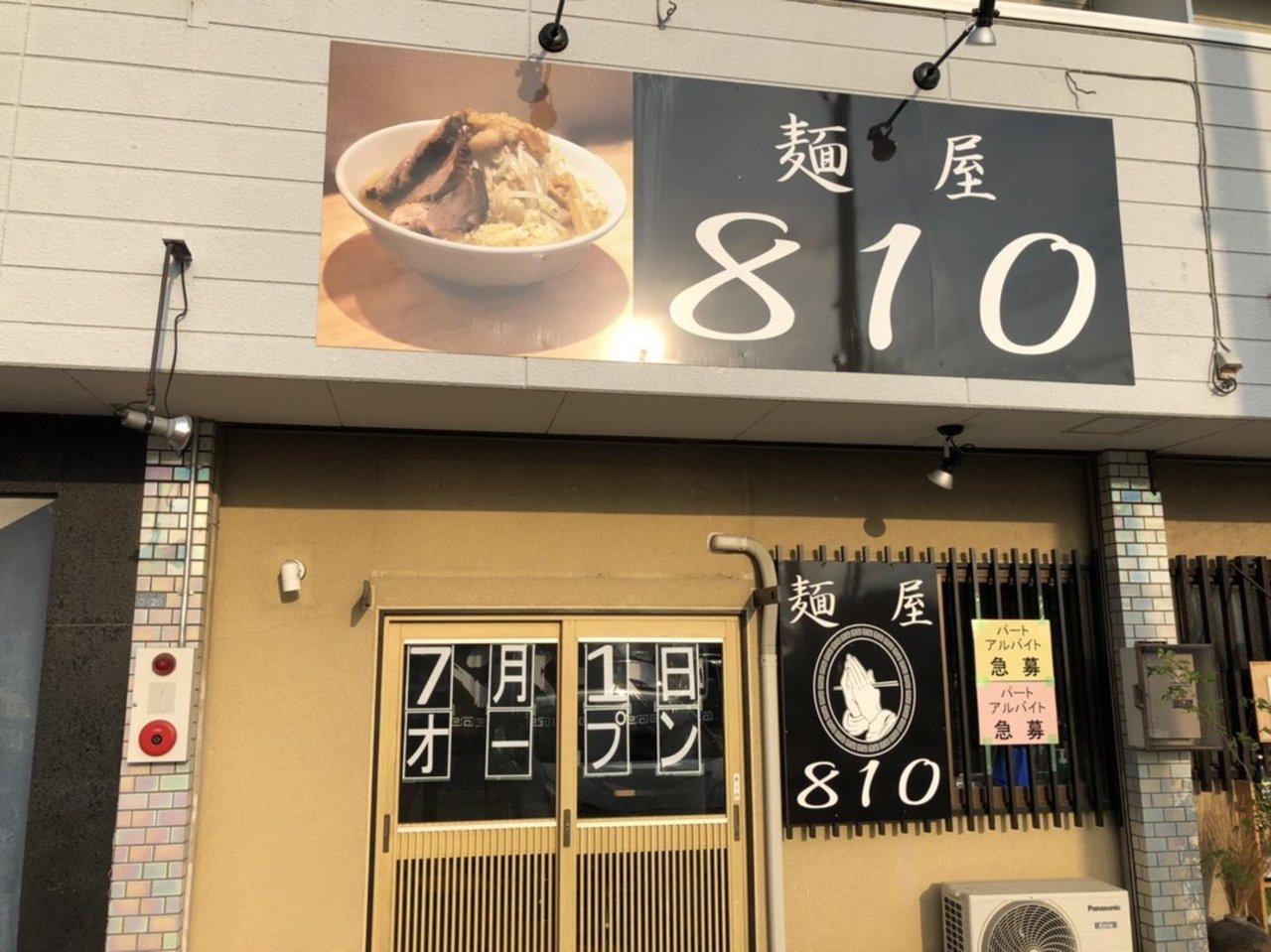 群馬県邑楽郡大泉町朝日3丁目に「麺屋810」が7/1グランドオープンされたようです。