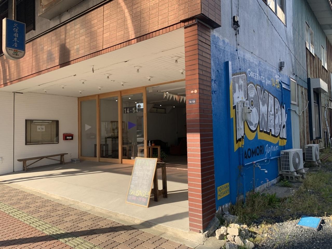 5.7 OPEN!自家製ソーセージ・ダルゴナ風ドリンク味わえる⁈十和田市 「14-54cafe」