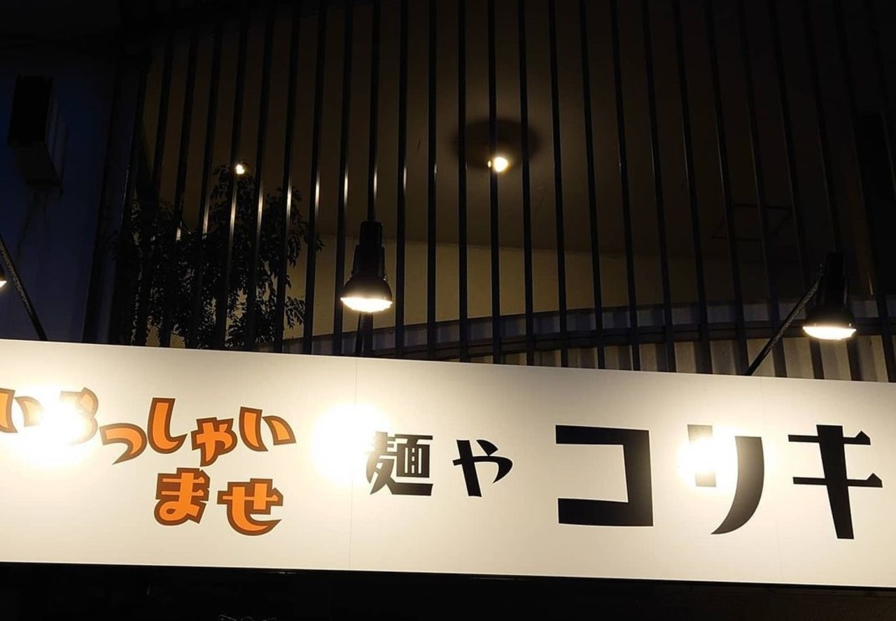 山梨県甲府市朝気1丁目に「麺や コリキ」が11/14グランドオープンされたようです。