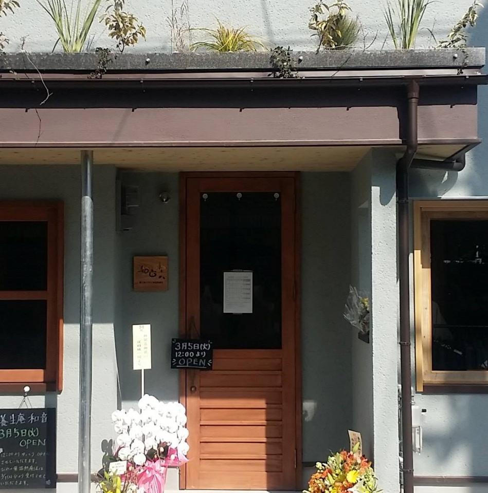 漢方茶とびわの葉温熱療法サロン....阿倍野区阪南町3丁目の洋風長屋に『養生庵和音』オープン