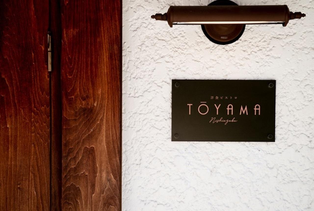 フレンチの技法で奏でる大人の洋食...東京都港区西麻布に「洋食ビストロ トオヤマ」11/2オープン