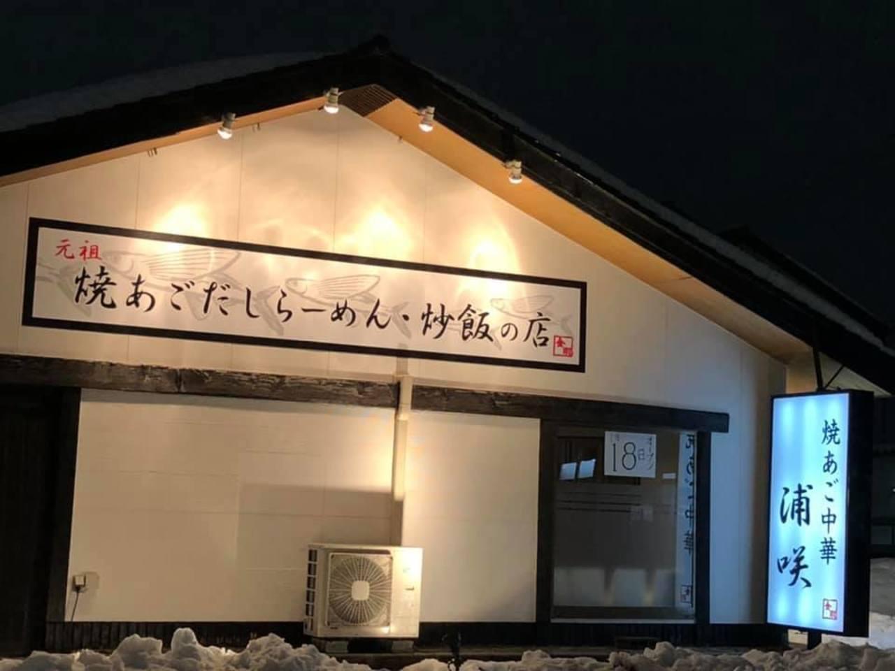 新潟県新潟市東区はなみずき2丁目に「焼あご中華 浦咲」が1/18オープンされたようです。