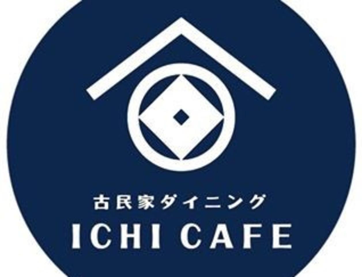 豊橋の駅前大通駅近くに古民家ダイニング「ICHI CAFE」本日グランドオープンのようです。