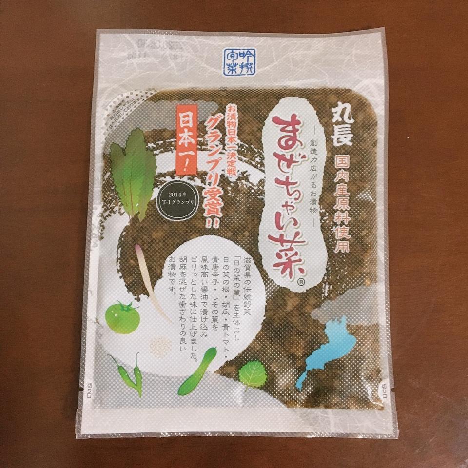 [大津市役所前駅]おつけもの丸長 まぜちゃい菜