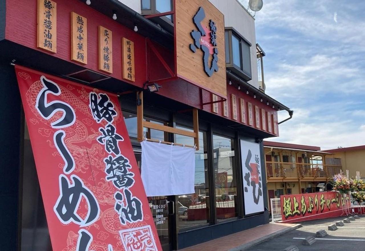 福島県須賀川市池ノ下町に「麺家くさび 須賀川店」が本日オープンされたようです。