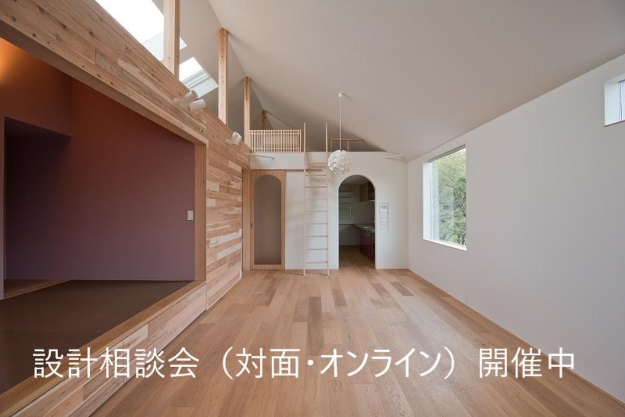 4/17(土) 設計相談会のお知らせ オンライン対応